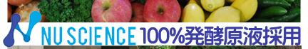 100%発酵酵素エキス採用