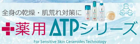 天然セラミド薬用ATPスキンケア