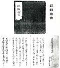 水前寺のりの文献